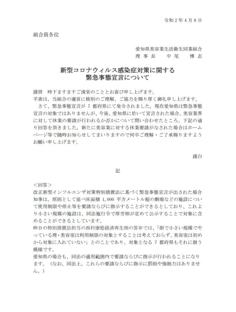 愛知 県 コロナ 緊急 事態 宣言